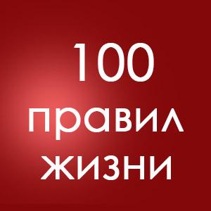 100 правил «моей» жизни