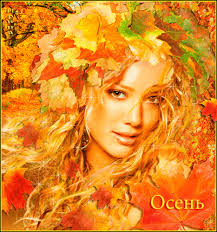 Сезоны нашей жизни. Осень (супер-мудрости)